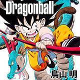 DRAGON BALL モノクロ版