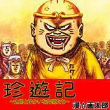 珍遊記~太郎とゆかいな仲間たち~新装版