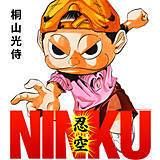 NINKU―忍空―