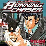 RUNNING CHASER