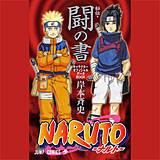 NARUTO―ナルト―[秘伝・闘の書] キャラクターオフィシャルデータBOOK