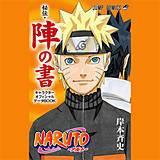 NARUTO―ナルト―[秘伝・陣の書] キャラクターオフィシャルデータBOOK