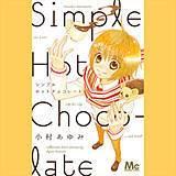 シンプルホットチョコレート