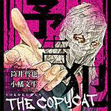 予告犯―THE COPYCAT―