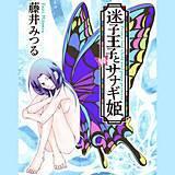 迷子王子とサナギ姫