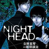 NIGHT HEAD