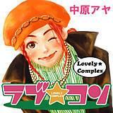 ラブ★コン モノクロ版