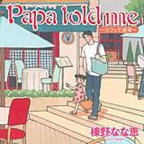 Papa told me ~カフェで道草~
