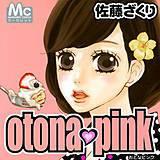 otona・pink