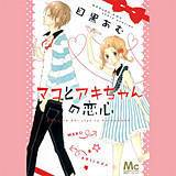 マコとアキちゃんの恋心