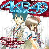 AKB49~恋愛禁止条例~