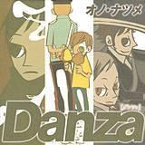 Danza[ダンツァ]