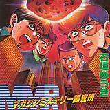MMR-マガジンミステリー調査班-