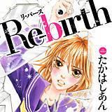 Re-birth リ・バース
