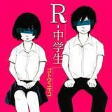 R-中学生