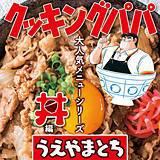 クッキングパパ 大人気メニューシリーズ 丼編
