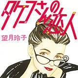 タケコさんの恋人