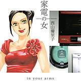 家電の女 crazy for home electronics in your arms