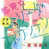 感覚・ソーダファウンテン プチキス