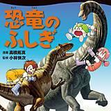 恐竜のふしぎ