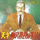 天才柳沢教授の生活