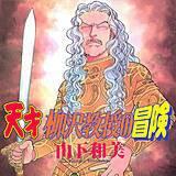 天才柳沢教授の冒険
