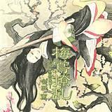 梅鴬撩乱 ―長州幕末狂騒曲―