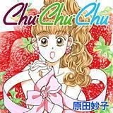 Chu・Chu・Chu
