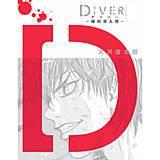 DIVER―組対潜入班―