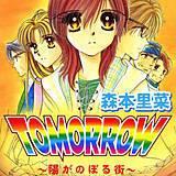 TOMORROW~陽がのぼる街~