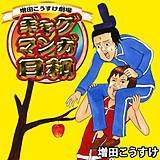 増田こうすけ劇場 ギャグマンガ日和