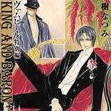 ヴァムピール特別編 KING AND BARON+