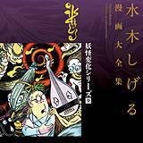 妖怪変化シリーズ〔全〕 水木しげる漫画大全集