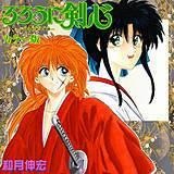 るろうに剣心―明治剣客浪漫譚― カラー版