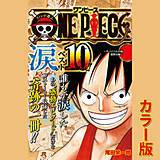 """ファンが選ぶONE PIECE""""涙""""ベスト10!! ~サバイバルの海 超新星編~ カラー版"""