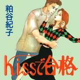 Kissで合格