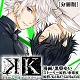 K ―ドリーム・オブ・グリーン― 分冊版