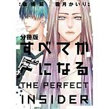 すべてがFになる -THE PERFECT INSIDER- 分冊版