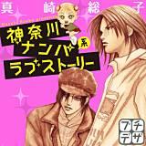 神奈川ナンパ系ラブストーリー プチデザ
