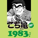 こち亀80's 1983ベスト