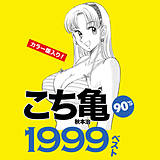 こち亀90's 1999ベスト