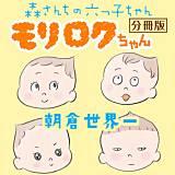 モリロクちゃん~森さんちの六つ子ちゃん~ 分冊版