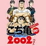 こち亀00's 2002ベスト