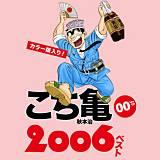 こち亀00's 2006ベスト