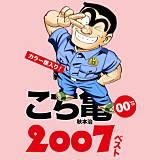 こち亀00's 2007ベスト