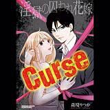 Curse 淫獄の囚われ花嫁(分冊版)