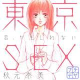 東京SEX~恋、かもしれない~ プチデザ