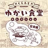 ゆかい食堂セレクション 定食編