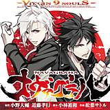 ナヴァグラハ-Virgin 9 soulS-