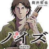 ノイズ【noise】